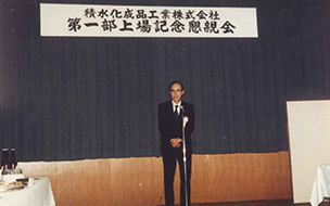 Mr. Fukuda, President, giving a speech at the party to celebrate the company's listing on the first division of the Tokyo Stock Exchange and Osaka Securities Exchange.