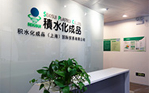 Sekisui Plastics (Shanghai) International Trading Co., Ltd. was founded.